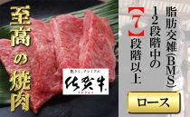 【ポイント交換専用】【至高の焼肉】佐賀牛ロース厚切り400g【脂肪交雑(BMS)12段階中の7段階以上】