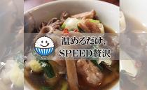 【ポイント交換専用】【スピード贅沢夕飯】牛もつ鍋×4袋