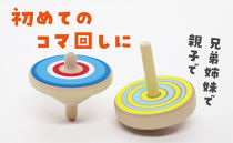 【親子で挑戦】初めてのコマ回しセット【知育玩具】