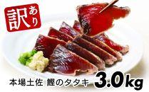 ★訳あり★「カツオたたき3.0kg」<高知県共通返礼品>