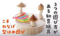 【コマ・わなげ・型はめ遊び】森のキノコのこまわなげ【知育玩具】