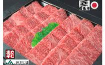 【但馬牛】焼肉用(モモ・肩部位)(500g)