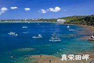 【恩納村】JTBふるぽWEB旅行クーポン(15,000円分)