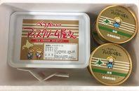 ★ポイント交換専用★【べつかいのアイスクリーム屋さん】ストロベリー1Lと抹茶120ml×4