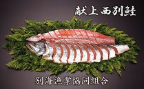 ★ポイント交換専用★別海より日本一美味な【献上西別鮭】をお届け!山漬姿切身(L)<別海漁業協同組合>