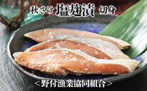★ポイント交換専用★秋さけ塩麹漬切身<野付漁業協同組合>