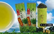 たっぷり1kg!<産地元詰>鶴の八女茶(煎茶)