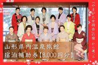 W001 山形県内温泉旅館 宿泊補助券(やまがた女将会の宿)C