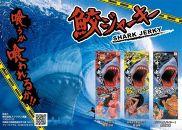 鮫ジャーキー3種類セット(醤油味、黒胡椒味、唐辛子味)各2個