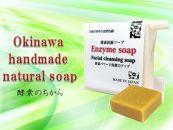 酵素洗顔ソープ2個販売
