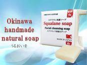 【ポイント交換専用】スクワラン洗顔ソープ2個販売