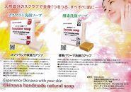 洗顔ソープ2種類セット(酵素洗顔ソープ、スクワラン洗顔ソープ)