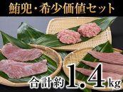 焼津・鮪兜セット1 まぐろ頭肉他合計約1400g