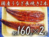 カネト平田うなぎ長焼き2本セット約160g×2