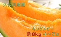 キングルビー(赤肉)4~5玉化粧箱入り
