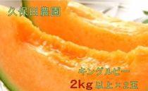 キングルビー(赤肉)2玉(2Kg以上×2)化粧箱入り