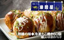 ◆熟練の味◆浪岡屋の冷凍たこ焼き60個<浪岡屋>