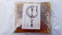 紀州 漁彩 じゃこめしの素(1袋)