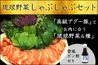 琉球野菜4種盛りと高級アグー豚(800g)のしゃぶしゃぶセット