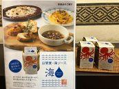 日間賀島新商品!!!「海ソース」3本セット