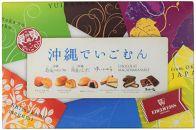 【ポイント交換専用】沖縄でいごむん6種(16個入)×5セット