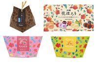 【ポイント交換専用】Hanaha 特選プチ菓子4種セット