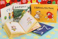 <「木城えほんの郷オリジナルえほんセット」~6歳までAセット~おおよそ3~5冊>