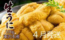 JJ0134月発送分予約受付・極上!「生うに」100g【東沢水産】【3600pt】