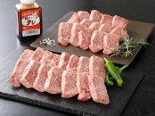 <宮崎県産黒毛和牛特上カルビ焼肉用500gと焼肉のたれセット>