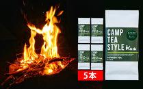 CAMPTEASTYLE(粉末緑茶)煎茶(媛しずく)40g×5本セット