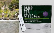 CAMPTEASTYLE(粉末緑茶)スティックタイプ玉露(心)0.5g×20包5袋セット