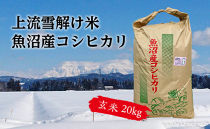 【令和二年産】豪雪地帯ならではの風土が育んだ魚沼コシヒカリ(玄米20㎏)