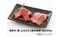 【知多牛工房 牛小屋】知多牛『響』上カルビ(焼き肉用) 約330g