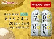【頒布会】秋田市雄和産あきたこまち清流米(無洗米)1年分(20㎏×12か月)