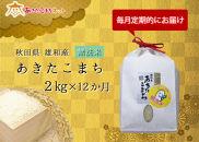 【頒布会】秋田市雄和産あきたこまち清流米・1年間(無洗米)(2kg×12か月)