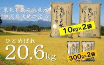 20kg+600g岩手県奥州市産ひとめぼれ