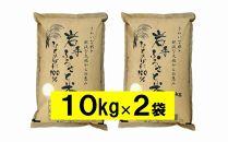 20kg+600g岩手県奥州市産ひとめぼれ【2月発送】