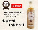糀からの贈り物・玄米甘酒490ml12本セット