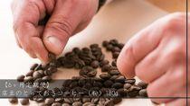 【6ヶ月定期便】店主のとっておきコーヒー(粉)180g