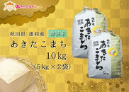 令和元年産の厳選あきたこまち♪秋田市雄和産あきたこまち清流米(無洗米)10kg