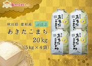 令和元年産の厳選あきたこまち♪秋田市雄和産あきたこまち清流米(無洗米)20kg