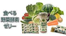 【ポイント交換専用】食べる野菜酵素ゼリー(7包入り)4本
