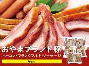 おやまブランド豚『おとん』ベーコン・フランクフルト・ソーセージAセット