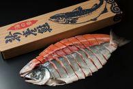 【数量限定】<オホーツク産>新巻鮭切身姿造り1尾(網走加工)