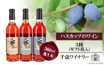ハスカップのワイン3種360ml×各1本<ギフト箱入>