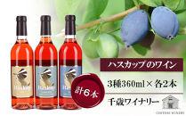 ハスカップのワイン3種360ml×各2本