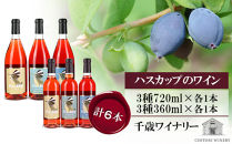 ハスカップのワイン3種720ml×各1本+ハスカップのワイン3種360ml×各1本