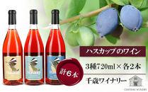ハスカップのワイン3種720ml×各2本