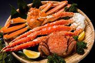 【期間/数量限定】流氷海明け先行予約3大蟹の活〆浜茹でセット(網走加工)