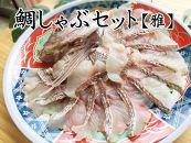 【愛知県産】鯛しゃぶセット(雅)